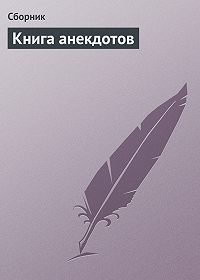 Сборник - Книга анекдотов