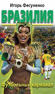 Игорь Фесуненко -Бразилия. Футбольный карнавал