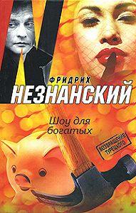 Фридрих Незнанский -Шоу для богатых