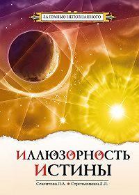 Лариса Секлитова -Иллюзорность истины