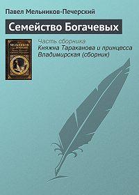Павел Мельников-Печерский - Семейство Богачевых