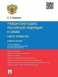 Александр Бирюков -Гражданский кодекс Российской Федерации в схемах (часть четвертая). Учебное пособие