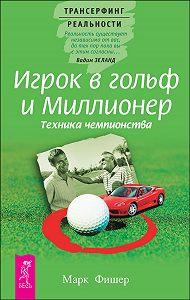 Марк Фишер -Игрок в гольф и Миллионер. Техника чемпионства
