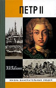 Николай Иванович Павленко -Петр II