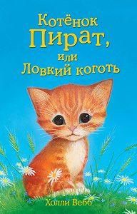 Холли Вебб -Котёнок Пират, илиЛовкий коготь