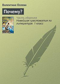 Валентина Осеева -Почему?