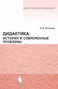 И. И. Логвинов -Дидактика: история и современные проблемы