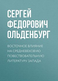 Сергей Ольденбург -Восточное влияние на средневековую повествовательную литературу Запада