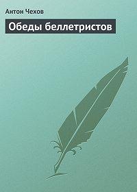 Антон Чехов -Обеды беллетристов