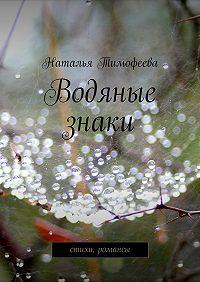 Наталья Тимофеева -Водяные знаки
