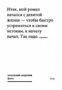 Анатолий Андреев -Девять