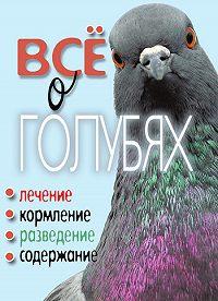 Татьяна Плотникова -Все о голубях. Лечение, кормление, разведение, содержание
