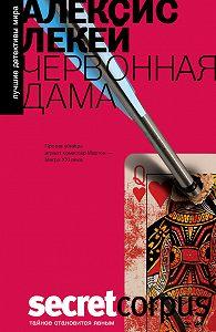 Алексис Лекей - Червонная дама