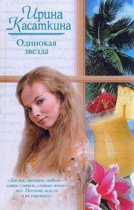 Ирина Леонидовна Касаткина -Одинокая звезда