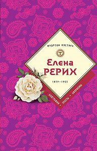 Наталья Ковалева -Елена Рерих. 1859–1955: биография, тексты, афоризмы
