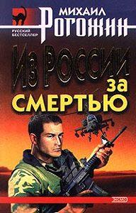 Михаил Рогожин - Из России за смертью
