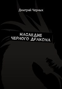 Дмитрий Черных -Наследие черного дракона