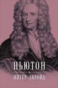 Питер Акройд -Ньютон: Биография