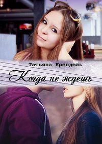 Татьяна Крендель -Когда неждешь