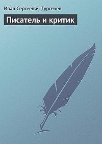Иван Тургенев -Писатель и критик