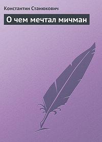 Константин Станюкович -О чем мечтал мичман