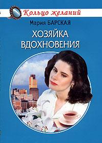 Мария Барская - Хозяйка вдохновения