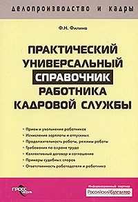 Фаина Филина -Практический универсальный справочник работника кадровой службы