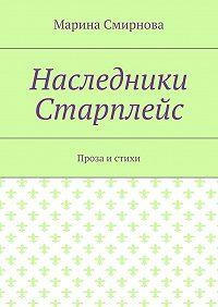 Марина Смирнова -Наследники Старплейс. Проза истихи