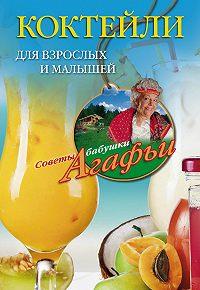 Агафья Звонарева -Коктейли для взрослых и малышей