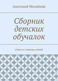 Анатолий Михайлов -Сборник детских обучалок. Учись истанешь умней