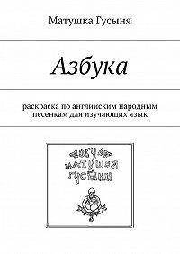 Матушка Гусыня - Азбука. раскраска поанглийским народным песенкам для изучающихязык