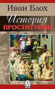 Иван Блох -История проституции