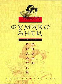 Фумико Энти -Пологий склон