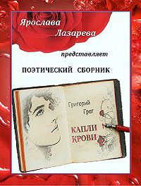 Ольга Лазорева -Григорий Грег «Капли крови»