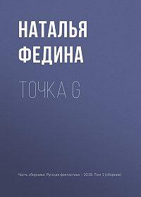 Наталья Федина -Точка G