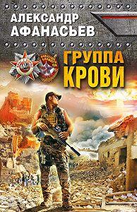 Александр Афанасьев -Группа крови
