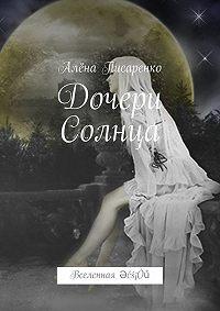 Алёна Писаренко -Дочери Солнца. Вселенная Әćś¡Òủ