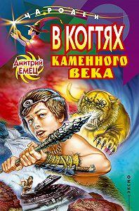 Дмитрий Емец -В когтях каменного века