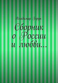 Владимир Герун - Сборник оРоссии илюбви…