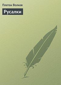 Платон Волков -Русалки