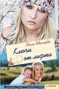 Мила Иванцова -Ключи от лифта