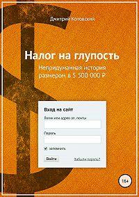 Дмитрий Котовский -Налог на глупость