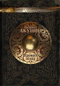 Борис Акунин -Вдовий плат (сборник)