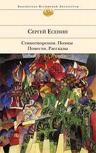 Сергей Есенин -Бобыль и Дружок