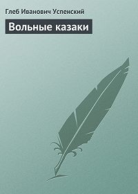 Глеб Успенский -Вольные казаки