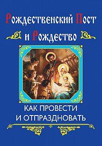 Ольга Глаголева -Рождественский пост и Рождество. Как провести и отпраздновать