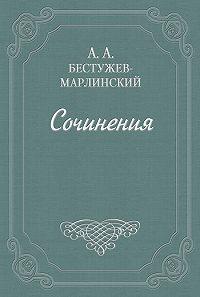 Александр Бестужев-Марлинский -Фрегат «Надежда»