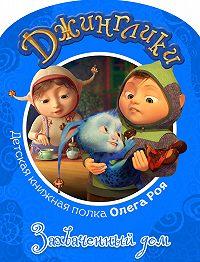 Олег Рой -Захваченный дом (с цветными иллюстрациями)