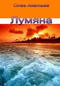 Олег Акатьев -Лумяна. Девочка-уникум