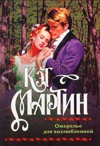 Кэт Мартин - Ожерелье для возлюбленной